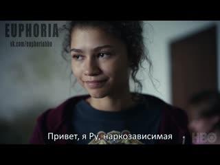 Официальный трейлер первого сезона сериала Эйфория RUS SUB
