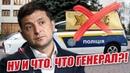 Реакция Зеленского на скандал с полицией в Днепре - уволить ГЕНЕРАЛА!