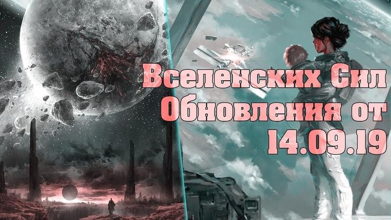 Сил Вселенских Обновления от 14.09.19 | Абсолютный Ченнелинг