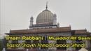 Mujaddid Alf Sani Shaykh Ahmad Naqshbandi Sirhindi رحمة الله عليه Imam Rabbani Sirhind Dargah