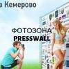 PRESSWALL42 - продажа/аренда прессволл и фотозон