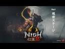 """Nioh 2 New Honnoji Stage Gameplay Multiplayer and New Yokai Kasha"""" Boss Battle TGS2019"""