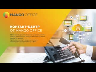 Контакт центр от mango office