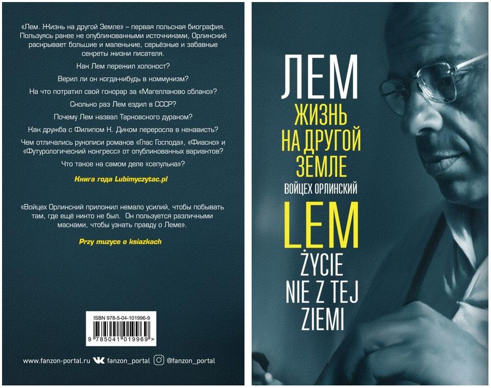 """Войцех Орлинский. """"Лем. Жизнь на другой земле"""" (2019)"""