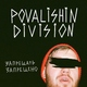 Povalishin Division feat. Особый Хлеб - Хватит