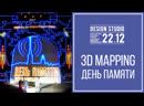 Арка Победы День памяти жертв блокады Ленинграда 3d mapping show showreel studio 22.12 3д маппинг мэппинг шоу лазерное световое