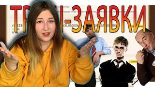 ТРЭШ-ЗАЯВКИ | Новые родители Гарри Поттера и какая-то хрень