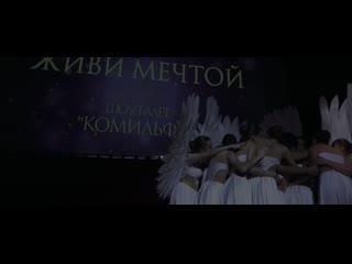 """ЖИВИ МЕЧТОЙ - Сольный концерт__шоу-балет """"Комильфо"""""""