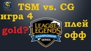 TSM vs CG Игра 4 Must See Playoff LCS Summer 2019 Плей Офф LCS NA Team Solo Mid Clutch