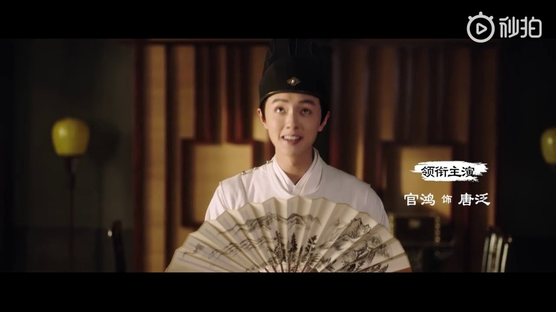 The Sleuth of Ming Dynasty - Teaser 1 (Darren Chen, Jackie Chan)