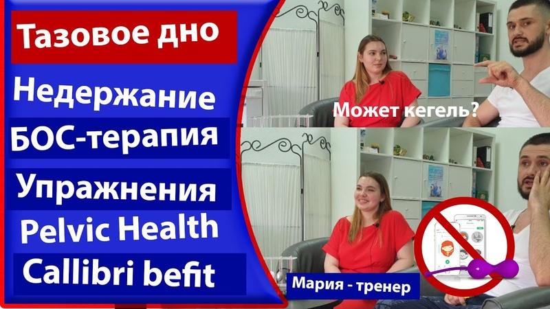 Тазовое дно недержание упражнения тренировки БОС терапия Callibri Befit