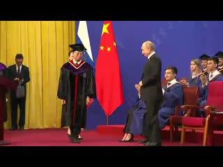 Путин стал почетным доктором китайского университета