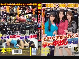 Японское порно зрелые наставницы в школе porn 100 men creampies mature teachers in impregnating creampie school milf, gangbang