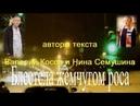 Виктор и Галина Блестела жемчугом роса