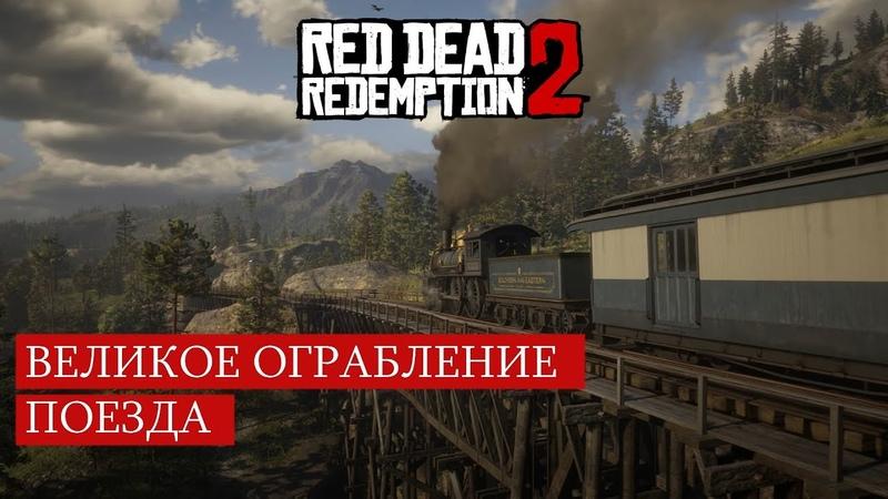 Red Dead Redemption 2 ВЕЛИКОЕ ОГРАБЛЕНИЕ ПОЕЗДА