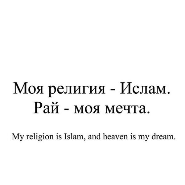Картинки моя религия ислам
