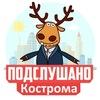 Подслушано Кострома