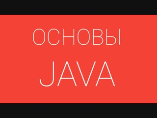 #6. Методы в Java. Видеоуроки по основам Java