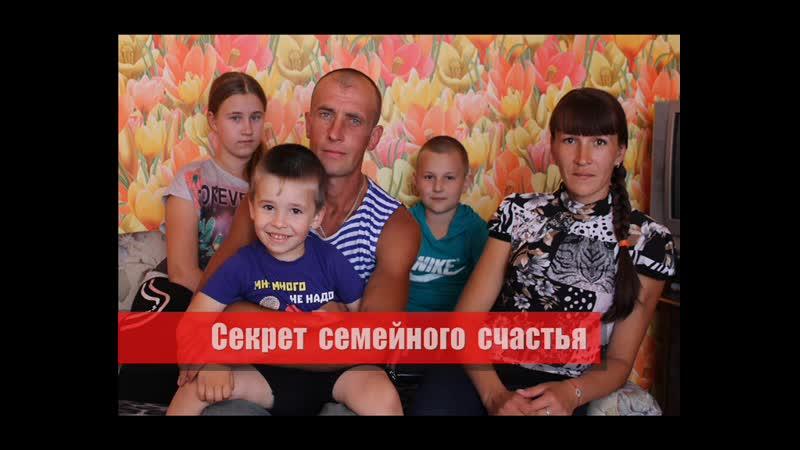Секрет семейного счастья Чырвоны прамень Чашники Властелин села
