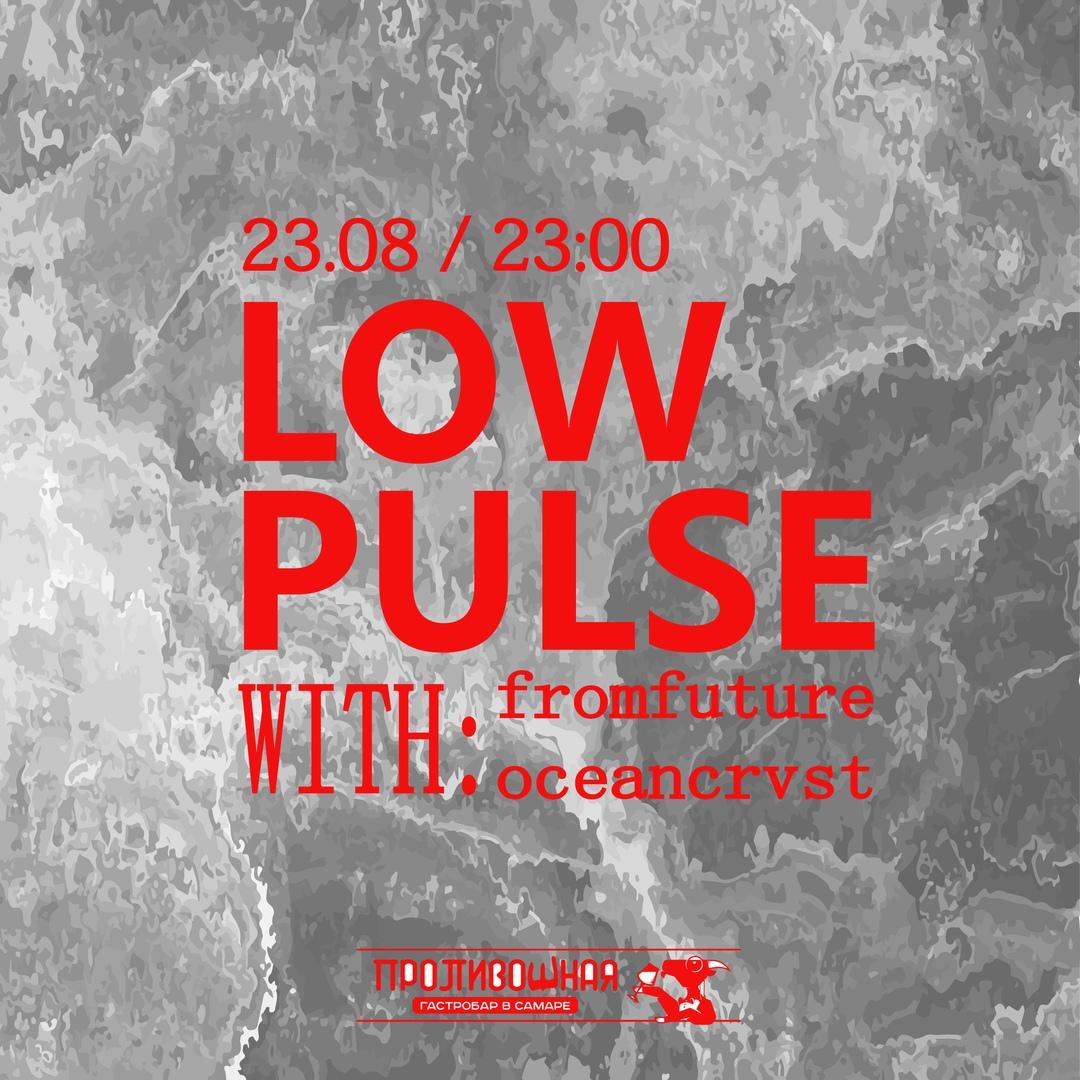 Афиша 23.08 LOW PULSE // Проливошная