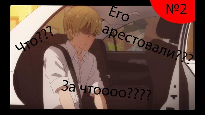 Аниме приколы Выпуск №2