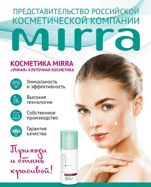 Где купить косметику мирра в новосибирске что купить из косметики люкс