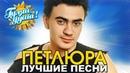 ПЕТЛЮРА Юрий Барабаш Платье белое Лучшие песни