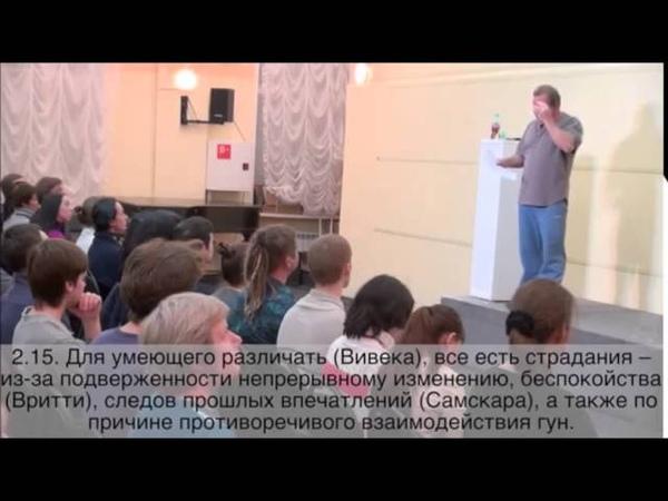 Андрей Лапин йога сутры Патанджали глава 2 часть 4