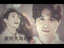 [FMV][MunJong | Lee Dong Wook x Im Si Wan] Sao trời biển khơi là người P1