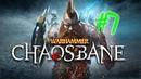 Ivan4ik Warhammer Chaosbane Гном часть 7 ФИНАЛ 08 09 19