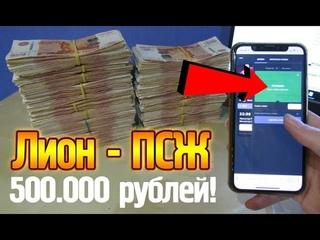 РИСКНУЛ и ПОСТАВИЛ  рублей НА МАТЧ: ЛИОН - ПСЖ (СТАВКИ НА СПОРТ)