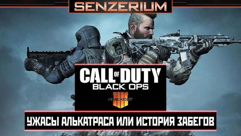 Call of Duty: Black Ops 4 Blackout - Ужасы Алькатраса или история забегов