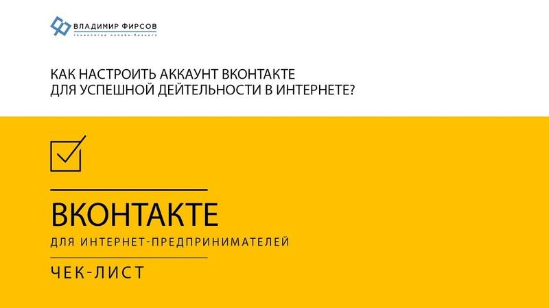 Видеокомментарий: чек-лист Вконтакте для интернет-предпринимателей