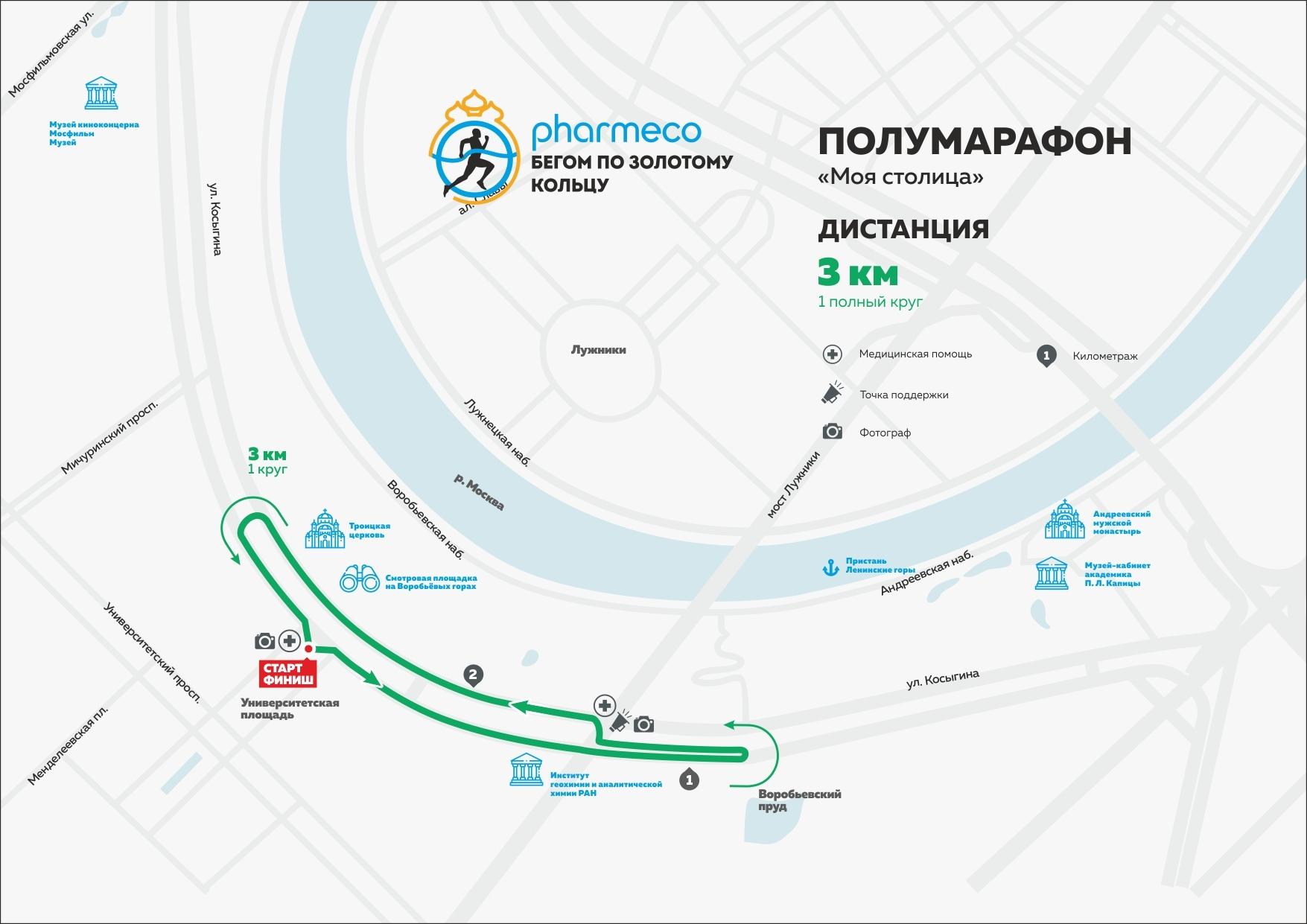 Карта-схема дистанции 3 км полумарафона в Москве - Моя столица 2019