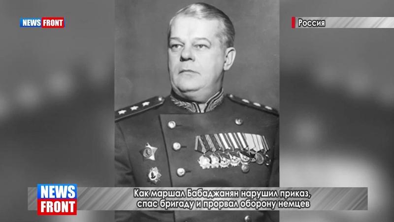 Как маршал Бабаджанян нарушил приказ спас бригаду и прорвал оборону немцев