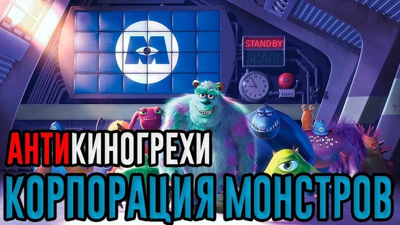 Все АнтиГрехи мультфильма Корпорация монстров АнтиКиноГрехи