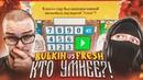 КТО УМНЕЕ! БУЛКИН vs @FRESH ! БИТВА УМОВ В TRIVIADOR!