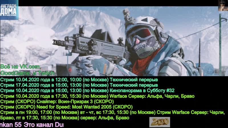 Warface Игровой Марафон Сервер Альфа Чарли Браво