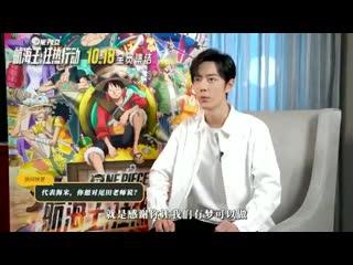 #XiaoZhan#СяоЧжань продвигает фильм- анимэ One Piece ( по культовой манге) (ч3)