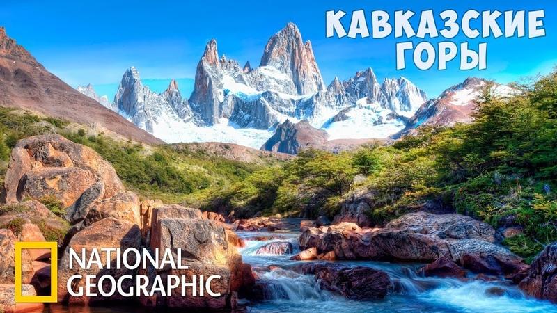 Дикая природа России: Кавказские горы | Фильм 4 из 6 | (National Geographic)