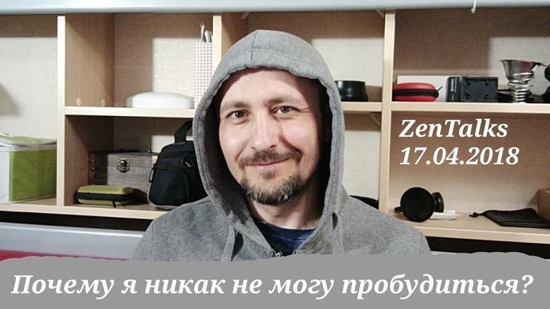 Андрей Дзен Тирса Почему я никак не могу пробудиться Зентокс 17.04.2018