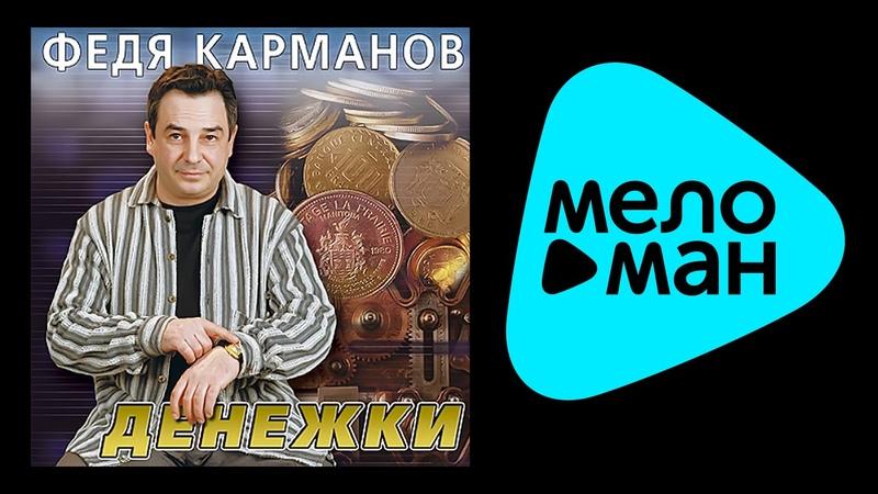 ФЕДЯ КАРМАНОВ - ВРЕМЯ ДЕНЕЖКИ / FEDIA KARMANOV - VREMYA DENEZHKI