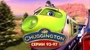Мультики про паровозики для детей - Веселые паровозики из Чаггингтона - Все серии подряд (93 - 97)