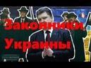 Воскобойников. Законники Украины