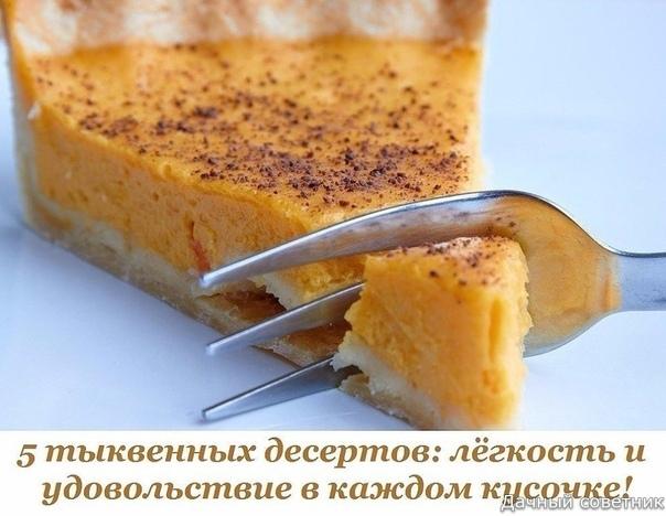 5 тыквенных десертов: лёгкость и удовольствие в каждом кусочке! Сохрани себе!1. Диетическая выпечка: тыквенный пай на 100 грамм - 102.19 ккалИнгредиенты: Тыква 400 г Яйцо 4 шт. Манная крупа 80 г