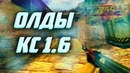 ЗАШЕЛ В КС 1.6 СПУСТЯ 2 ГОДА MOKFORD (AGRESS0R) CS 1.6