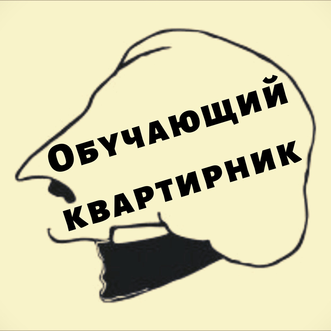 Афиша Краснодар ОБУЧАЮЩИЙ КВАРТИРНИК у Гоголя
