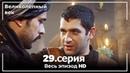 Великолепный Век 29 серия