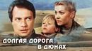 Долгая дорога в дюнах. 6 серия (1980). Драма, история | Фильмы. Золотая коллекция