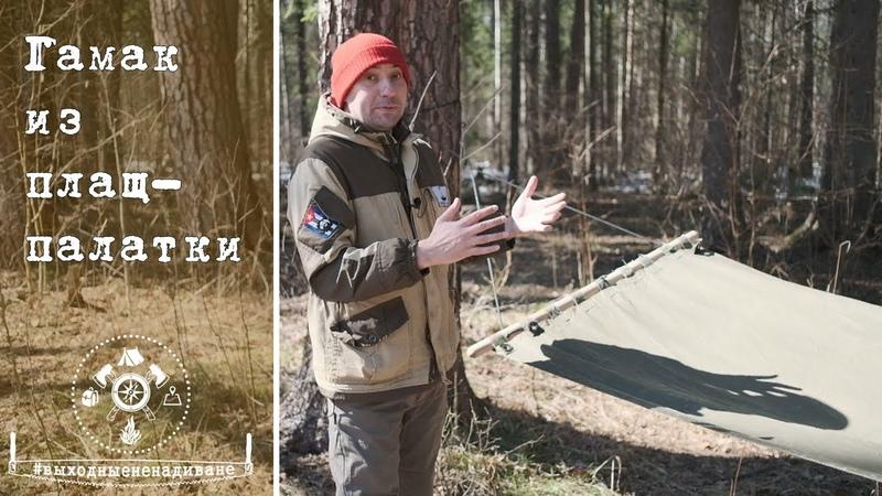 DIY | Гамак из плащ палатки